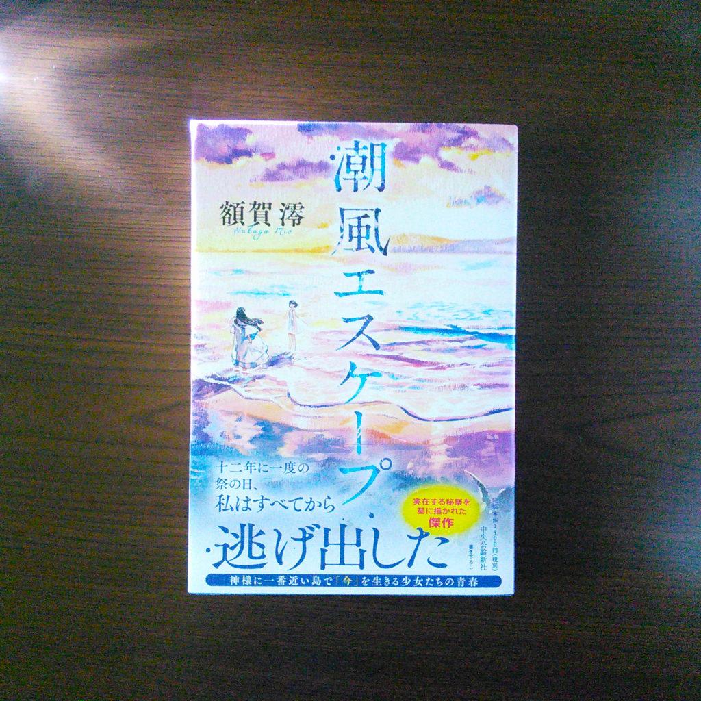 『潮風エスケープ』(中央公論新社)