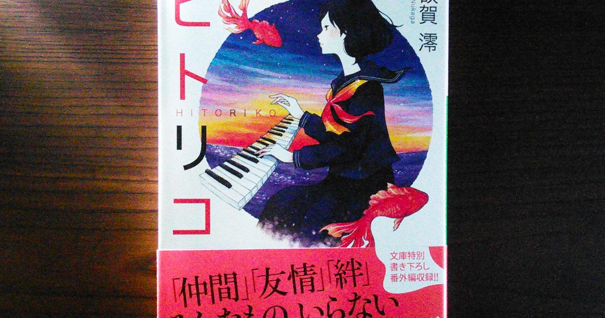 『ヒトリコ』(小学館文庫)