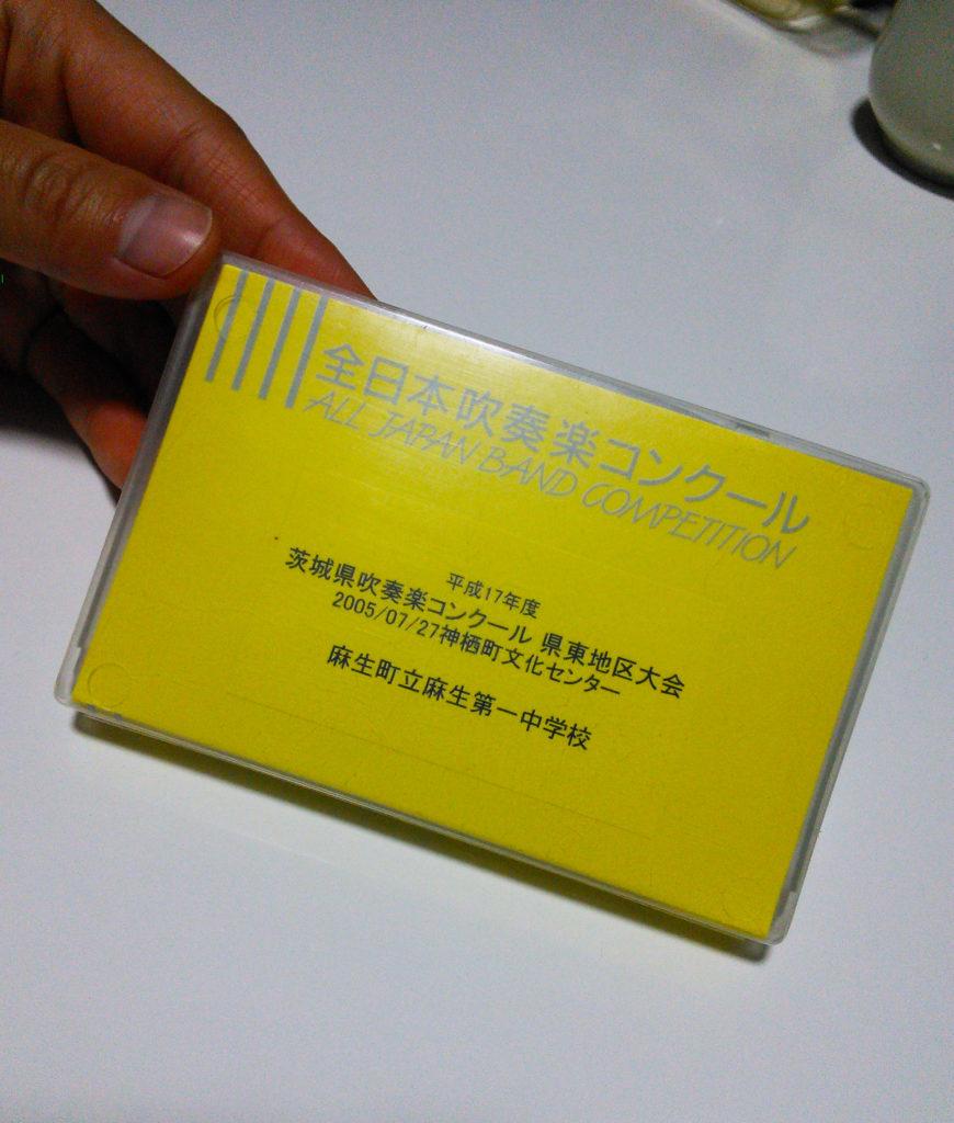 2005年茨城県吹奏楽コンクール県東地区大会カセットテープ