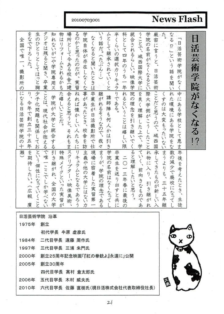 「日活芸術学院がなくなるっ!?」日本映画・テレビスクリプター協会 第32号会報より