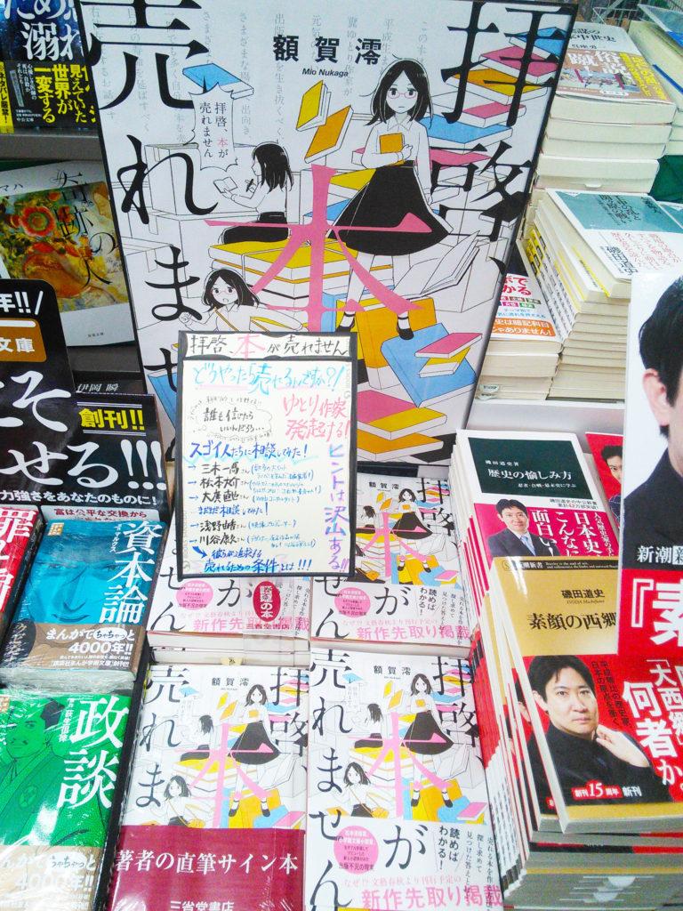 『拝啓、本が売れません』三省堂書店東京駅一番街店