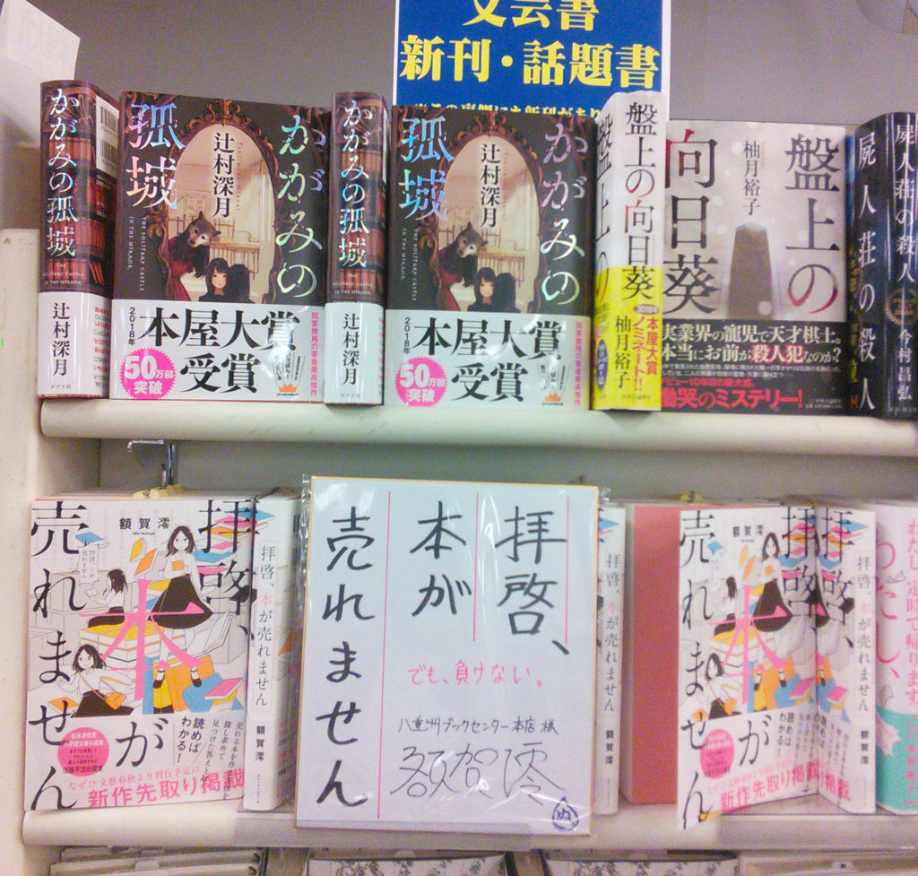 『拝啓、本が売れません』八重洲ブックセンター本店