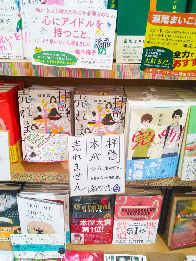 『拝啓、本が売れません』丸善ラゾーナ川崎店