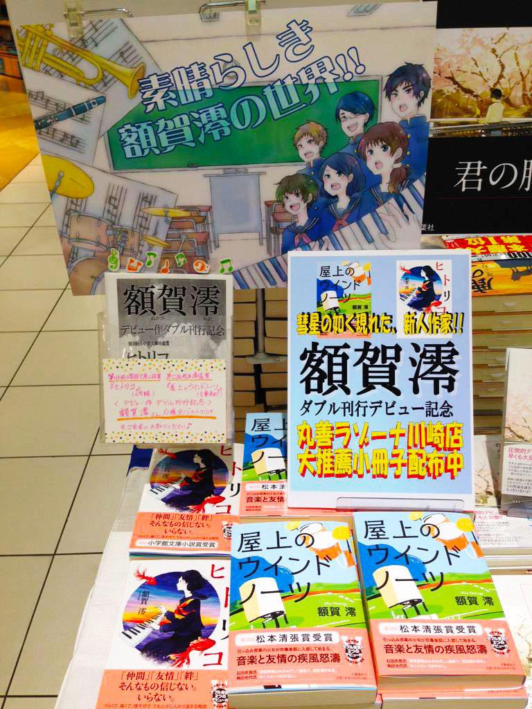 丸善ラゾーナ川崎店