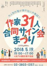 「作家23人合同サイン会まつり」くまざわ書店南千住店