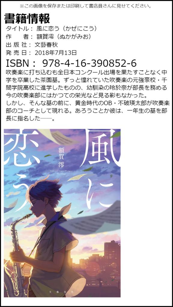 『風に恋う』予約表