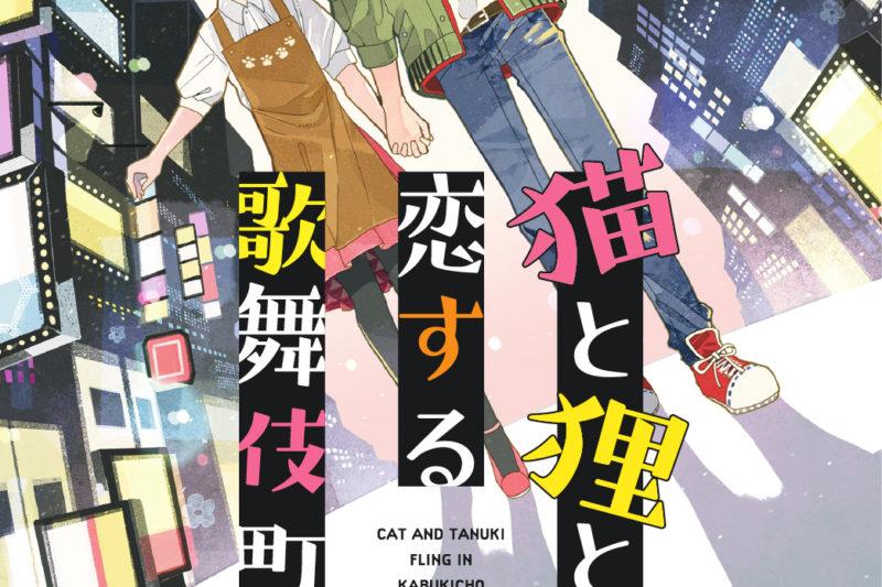 『猫と狸と恋する歌舞伎町』新潮文庫nex