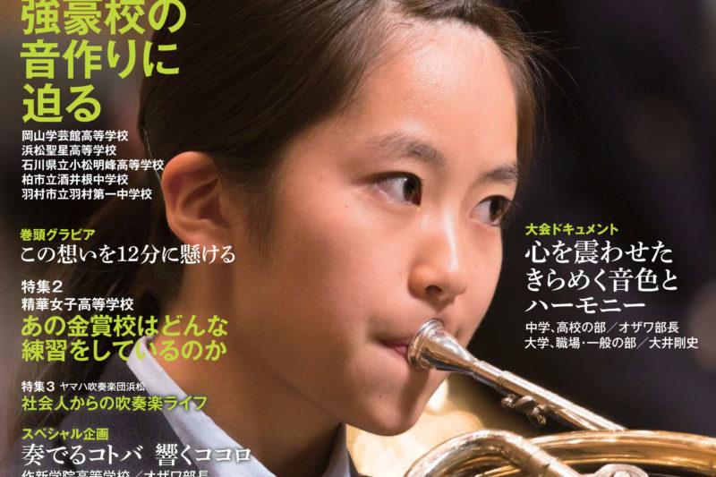 「吹奏楽の星」