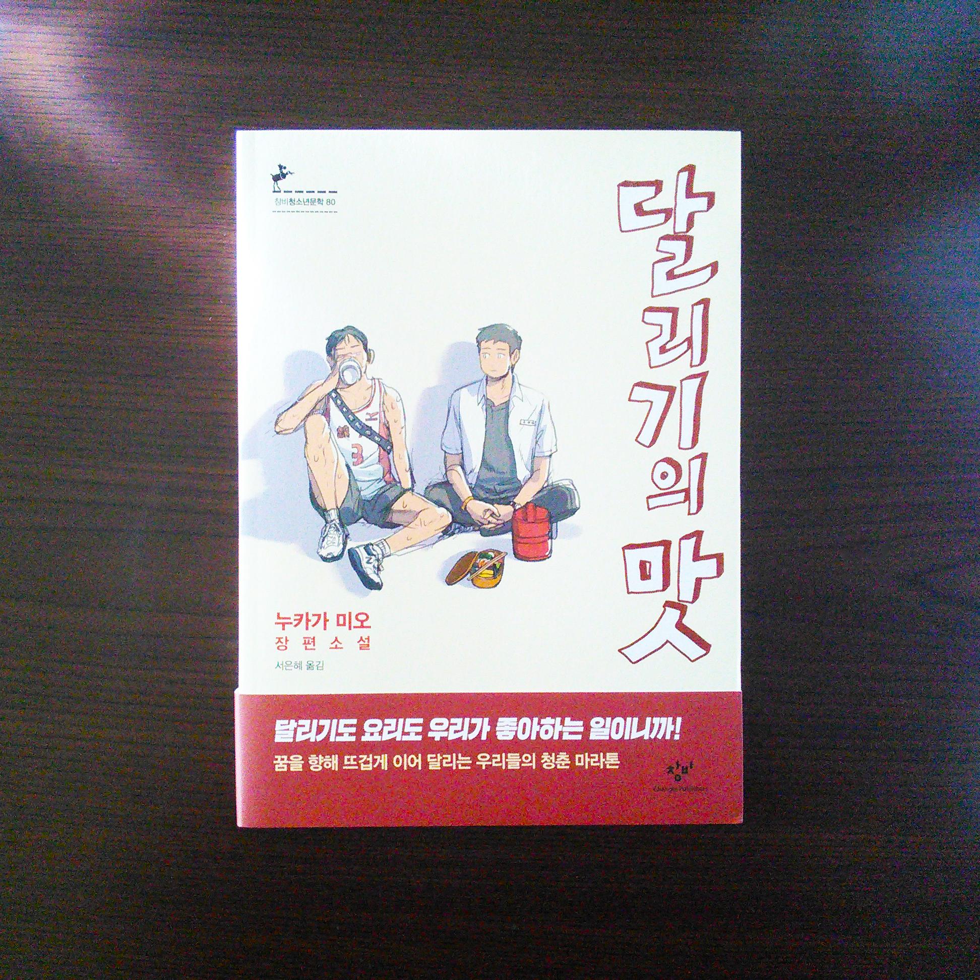『タスキメシ』韓国語版