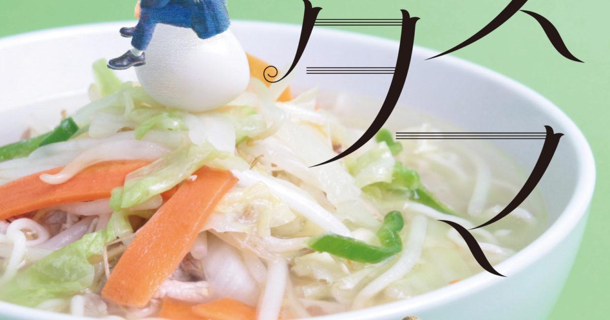 『ウズタマ』額賀澪/小学館
