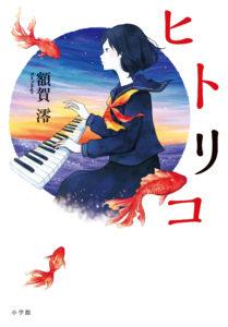 『ヒトリコ』額賀澪/小学館