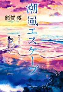 『潮風エスケープ』額賀澪/中央公論新社