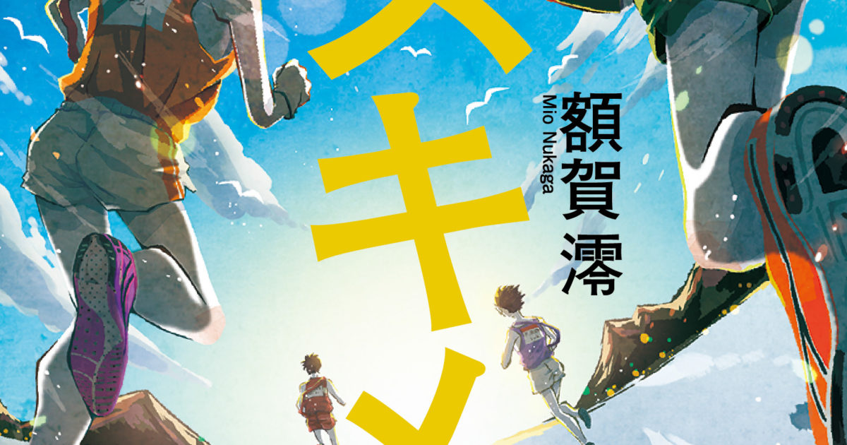 『タスキメシ』額賀澪/小学館