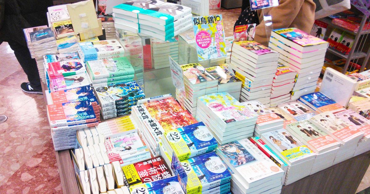 小田急ブックメイツ新百合ヶ丘店