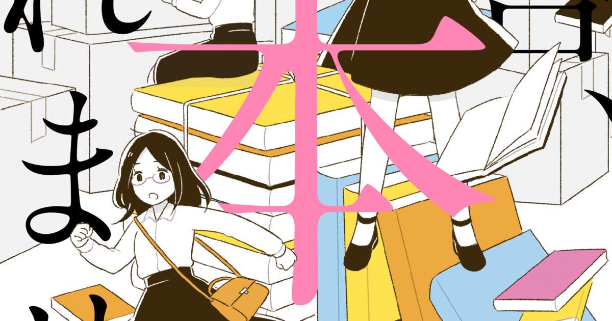 『拝啓、本が売れません』額賀澪/KKベストセラーズ