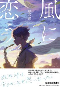 『風に恋う』(文藝春秋)