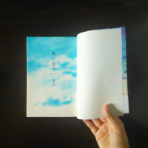 『風に恋う』文藝春秋