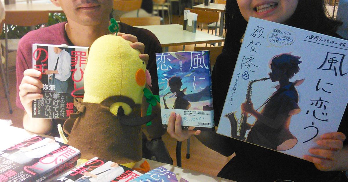 『風に恋う』サイン本/八重洲ブックセンター本店