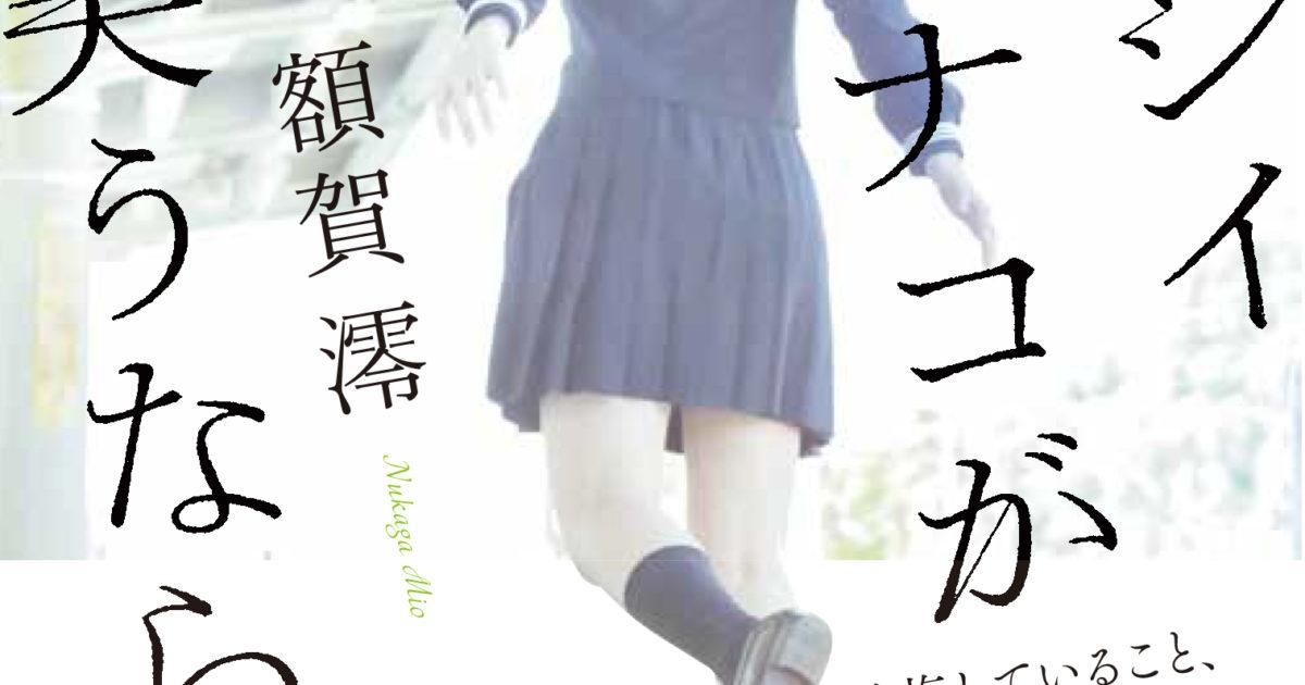 『イシイカナコが笑うなら』KADOKAWA