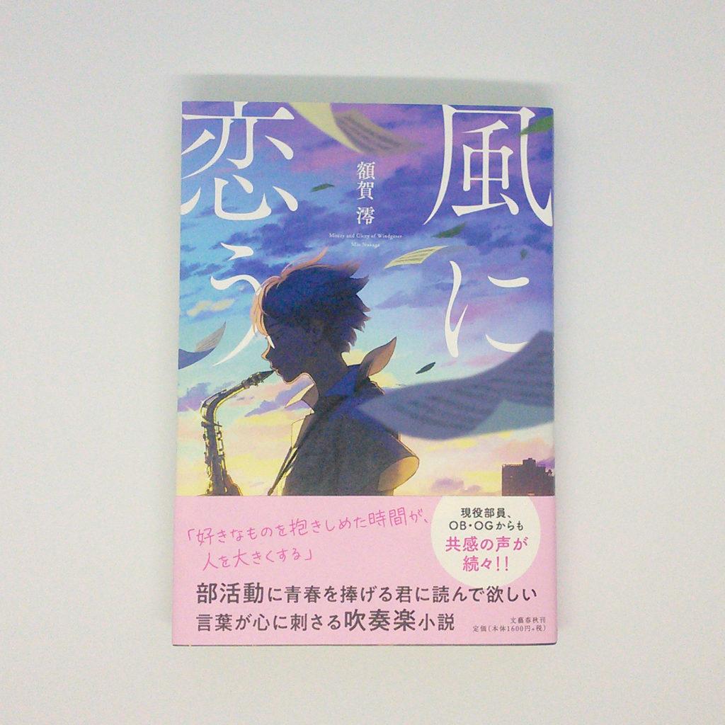 『風に恋う』3刷