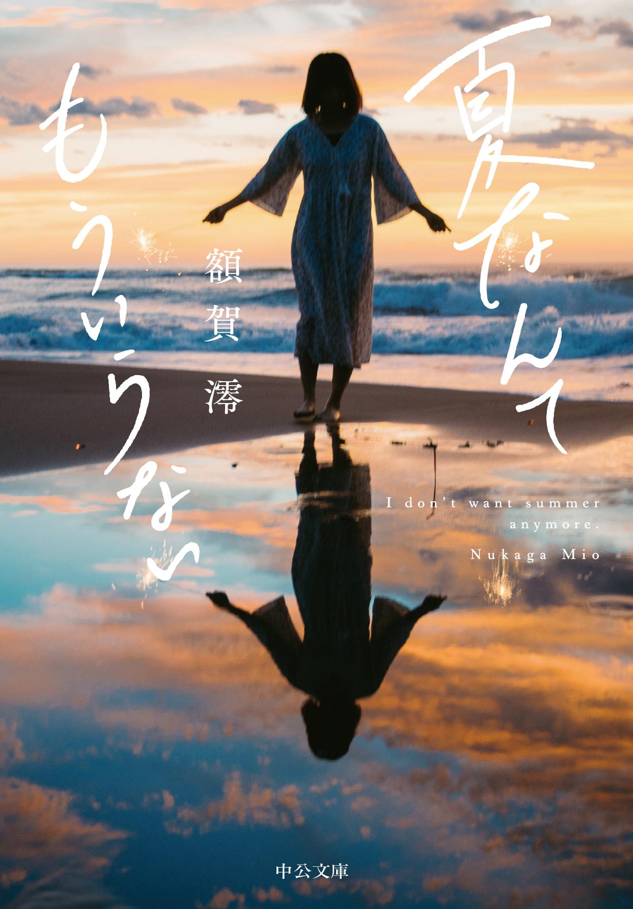『夏なんてもういらない』中公文庫